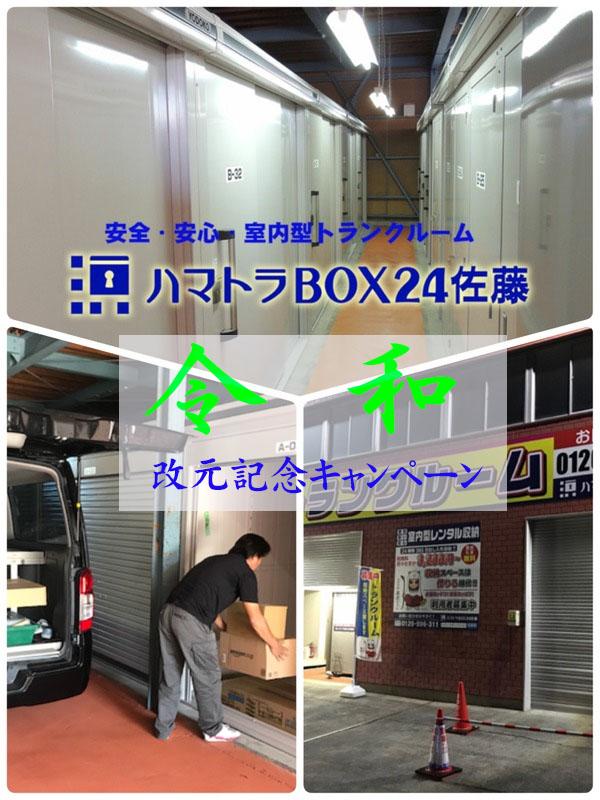 190415 ハマトラBOX24佐藤 令和改元記念キャンペーン画像.jpg