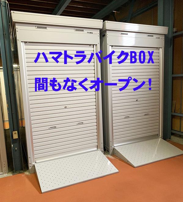 A-05-BX・A-06-BX 外観 間もなくオープン テキスト付き.jpg