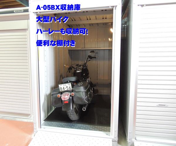 A-05-BX 開扉 ハーレー入庫画像 テキスト付き.jpg