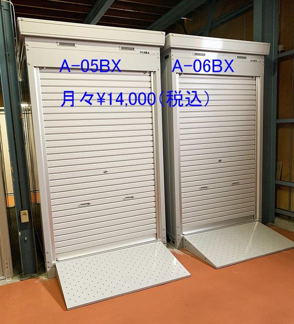 A-05-BX・A-06-BX 外観 金額付き.jpg